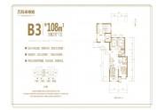 B3-3室2厅1卫