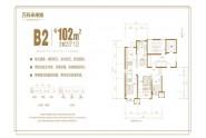 B2-3室2厅1卫