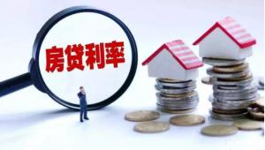 """房贷利率为何""""7连降""""?下半年还会继续下降吗?"""