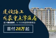 唐山凤城凯旋公馆特价房:9600元/㎡起